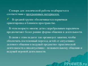 Словарь для лексической работы подбирается в соответствии с программным материал