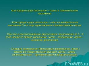Конструкция существительное + глагол в повелительном наклонении - Конструкция су