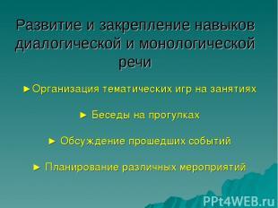 Развитие и закрепление навыков диалогической и монологической речи ►Организация