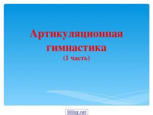 Артикуляционная гимнастика (1 часть) 900igr.net