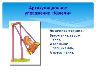 Артикуляционное упражнение «Качели» На качелях я качаюсь Вверх-вниз, вверх-вниз.