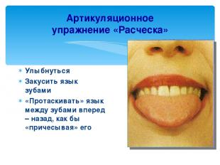 Артикуляционное упражнение «Расческа» Улыбнуться Закусить язык зубами «Протаскив