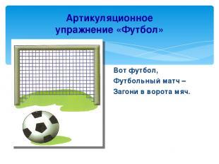 Артикуляционное упражнение «Футбол» Вот футбол, Футбольный матч – Загони в ворот