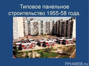 Типовое панельное строительство 1955-58 года. Ленинград