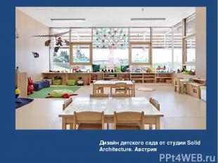 Дизайн детского сада от студии Solid Architecture. Австрия