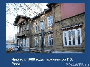 Иркутск, 1868 года, архитектор Г.В. Розен