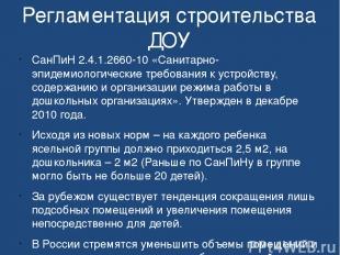 Регламентация строительства ДОУ СанПиН 2.4.1.2660-10 «Санитарно-эпидемиологическ