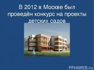 В 2012 в Москве был проведён конкурс на проекты детских садов