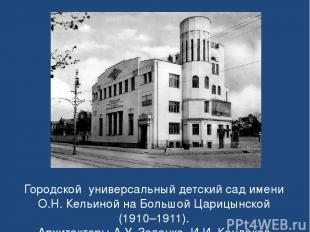Городской универсальный детский сад имени О.Н. Кельиной на Большой Царицынской (