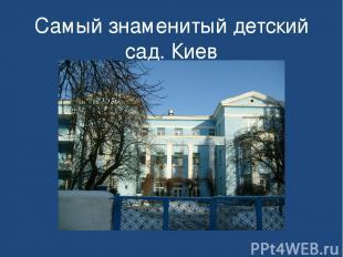 Самый знаменитый детский сад. Киев