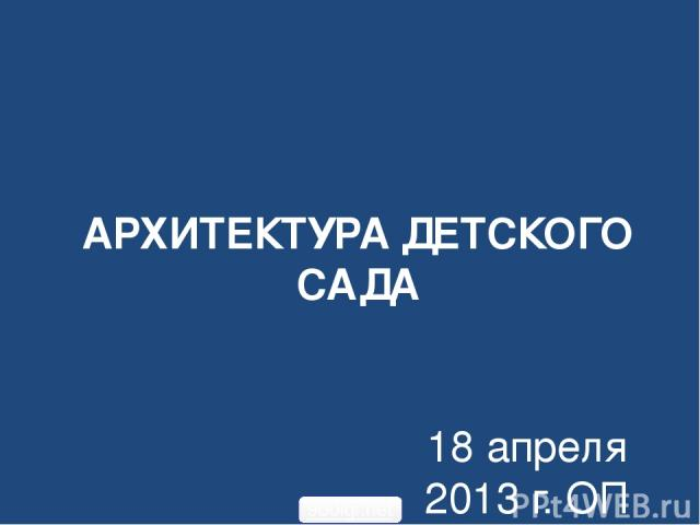 АРХИТЕКТУРА ДЕТСКОГО САДА 18 апреля 2013 г. ОП РФ. 900igr.net