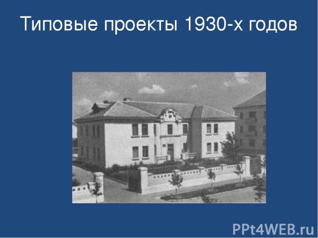 Типовые проекты 1930-х годов