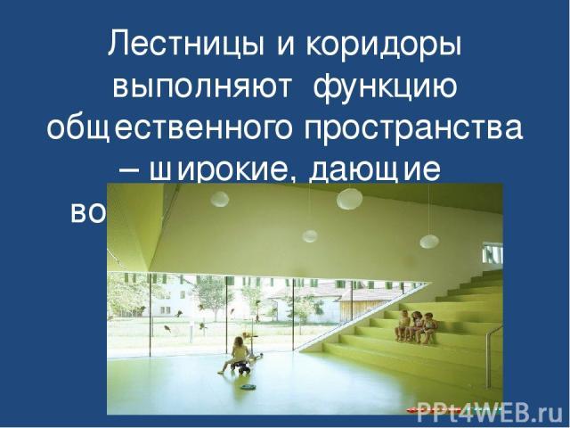 Лестницы и коридоры выполняют функцию общественного пространства – широкие, дающие возможность детям играть