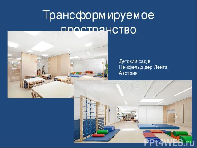 Трансформируемое пространство Детский сад в Нейфельд дер Лейта, Австрия