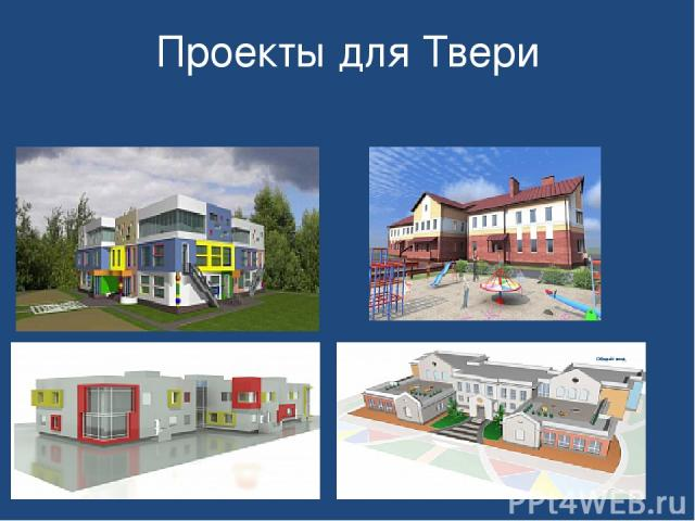 Проекты для Твери