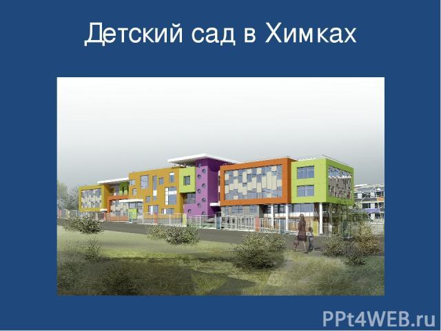 Детский сад в Химках