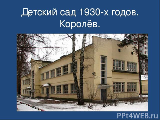 Детский сад 1930-х годов. Королёв.