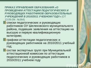 ПРИКАЗ УПРАВЛЕНИЯ ОБРАЗОВАНИЯ «О ПРОВЕДЕНИИ АТТЕСТАЦИИ ПЕДАГОГИЧЕСКИХ И РУКОВОДЯ