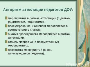 Алгоритм аттестации педагогов ДОУ: мероприятия в рамках аттестации (с детьми, ро