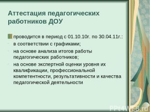 проводится в период с 01.10.10г. по 30.04.11г.: в соответствии с графиками; на о