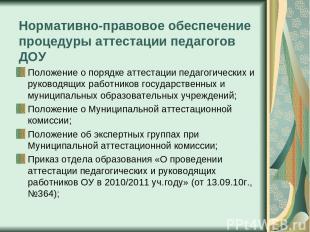 Нормативно-правовое обеспечение процедуры аттестации педагогов ДОУ Положение о п
