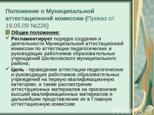 Положение о Муниципальной аттестационной комиссии (Приказ от 19.05.09 №226) Обще
