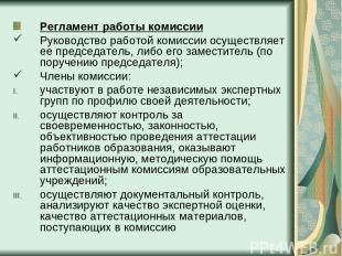 Регламент работы комиссии Руководство работой комиссии осуществляет ее председат