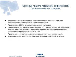 Основные правила повышении эффективности благотворительных программ: Реализация