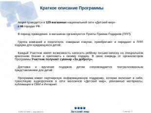 Страница * Краткое описание Программы Акция проводится в 129 магазинах националь