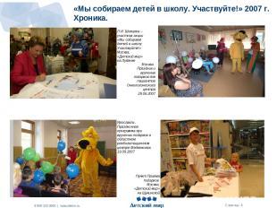 Страница * «Мы собираем детей в школу. Участвуйте!» 2007 г. Хроника. Ярославль.