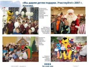 Страница * «Мы дарим детям подарки. Участвуйте!» 2007 г. Хроника. Дед Мороз из В