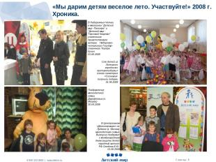 Страница * «Мы дарим детям веселое лето. Участвуйте!» 2008 г. Хроника. Сто детей