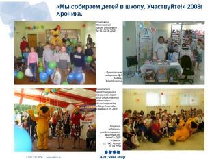Концертное представление в Самарской город- ской общественной организации детей