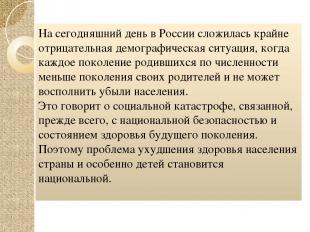 На сегодняшний день в России сложилась крайне отрицательная демографическая ситу