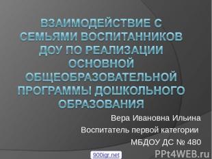 Вера Ивановна Ильина Воспитатель первой категории МБДОУ ДС № 480 900igr.net