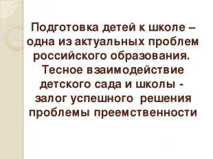 Подготовка детей к школе – одна из актуальных проблем российского образования. Т