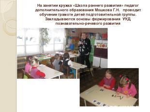 На занятии кружка «Школа раннего развития» педагог дополнительного образования М