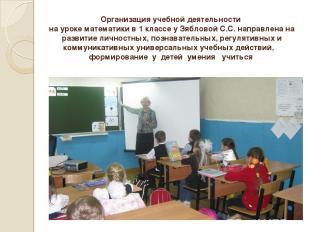 Организация учебной деятельности на уроке математики в 1 классе у Зябловой С.С.