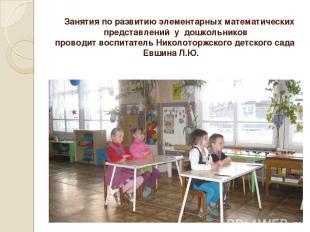 Занятия по развитию элементарных математических представлений у дошкольников про