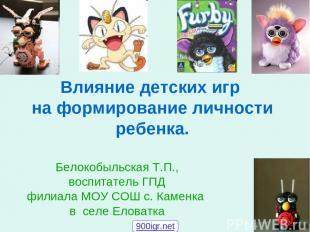 Влияние детских игр на формирование личности ребенка. Белокобыльская Т.П., воспи