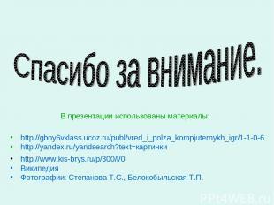 В презентации использованы материалы: http://gboy6vklass.ucoz.ru/publ/vred_i_pol