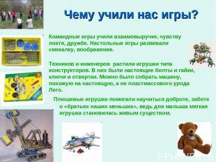 Чему учили нас игры? Плюшевые игрушки помогали научиться доброте, заботе о «брат