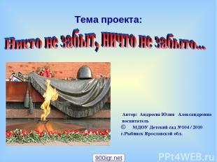Тема проекта: Автор: Андреева Юлия Александровна воспитатель МДОУ Детский сад №1