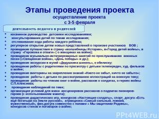 Этапы проведения проекта осуществление проекта с 3-5 февраля косвенное руководст