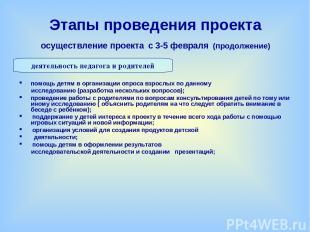Этапы проведения проекта осуществление проекта с 3-5 февраля (продолжение) помощ