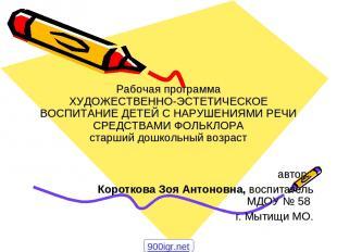 автор: Короткова Зоя Антоновна, воспитатель МДОУ № 58 г. Мытищи МО. Рабочая прог