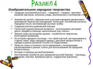 Традиции хохломской росписи – «Кудрина», «Травка», цветовое решение мастеров, ку