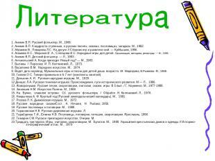 1. Аникин В.П. Русский фольклор. М., 1986. 2. Аникин В.П. К мудрости ступенька,