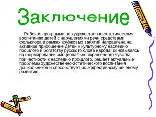 Рабочая программа по художественно-эстетическому воспитанию детей с нарушениями