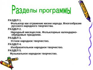 РАЗДЕЛ 1. Фольклор как отражение жизни народа. Многообразие русского народного т